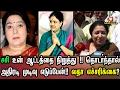சசி உன் ஆட்டத்தை நிறுத்து!தொடா்ந்தால் அதிரடிமுடிவு எடுப்பேன்! லதா|Tamil Cinema News|-TamilCineChips