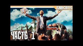 Всадники апокалипсиса! Far Cry 5 #1