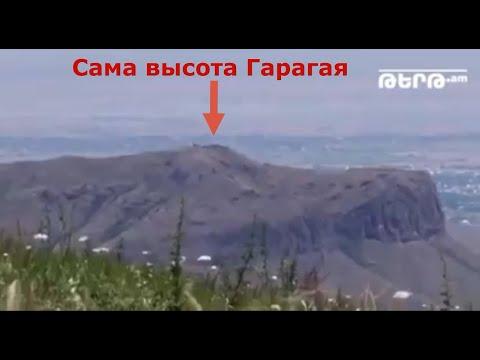 Как армяне