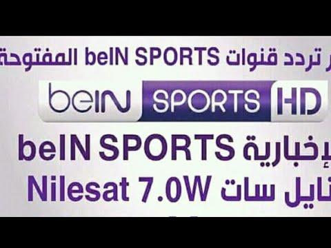 التردد الجديد لقناة Bein Sport المفتوحة على Nilesat 7w