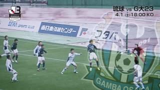 【公式】プレビュー:FC琉球vsガンバ大阪U-23 明治安田生命J3リーグ 第4節 2017/4/1 thumbnail
