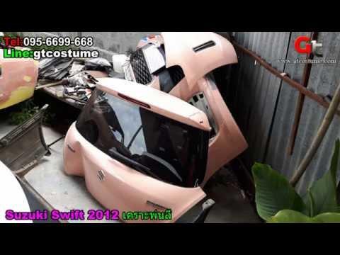 แต่งรถ Swift 2012 เคาะพ่นสี Tel. 095-669966-8 // 096-550-5504