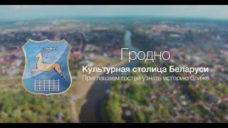видео город Гродно достопримечательности