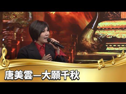 唐美雲重現「大願千秋」 氣勢磅礡!【台灣的聲音】2019.04.14