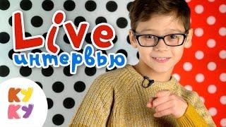 КУКУТИКИ Live - Большое интервью Мышонок Ням Артем - КУКУТИКИ за кадром - мультики для малышей