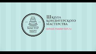 видео Кондитерские курсы, обучение кондитера в Москве