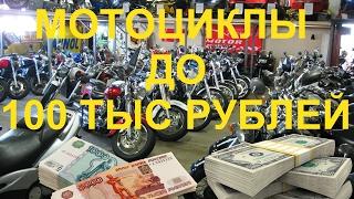 Выбираем дорожный мотоцикл до 100 тысяч рублей часть-1
