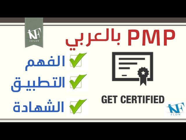 PMP Arabic تعلم إدارة المشروعات - مع - إبراهيم مشعل