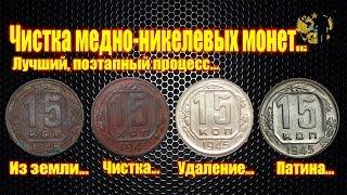 лучший метод чистки медно-никелевых монет...Best method of cleaning coins