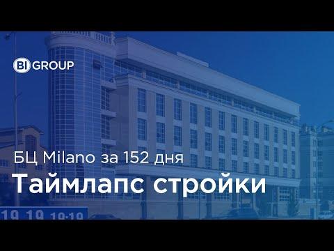 видео: milano: Строительство бизнес-центра за 19 недель