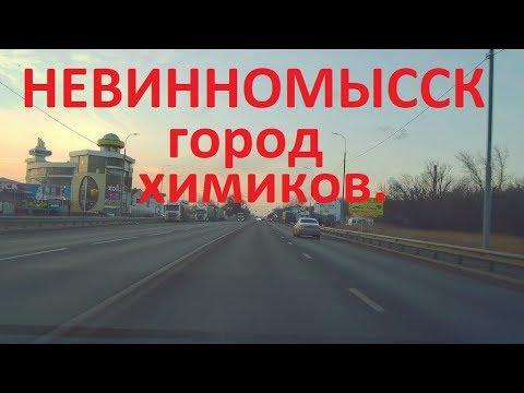 Невинномысск. Нет лучше домой в Ставрополь.