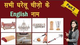 English में सभी घरेलू सामानों के नाम [PART 2] | Household Item names | Household Goods Hindi Meaning