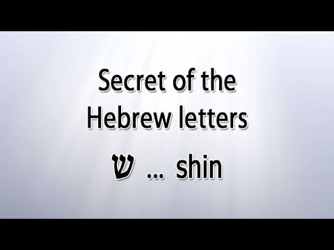 Secret of the Hebrew letter Shin   YouTube