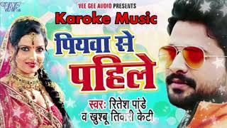 Original Karoke Music - Piyawa Se Pahile (Ritesh Pandey) Aarya Music