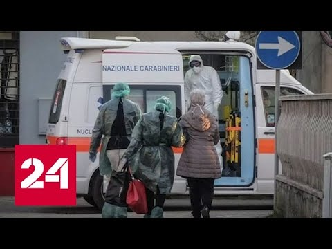 Коронавирус в Италии: Швейцария и Франция намекнули на закрытие границ - Россия 24