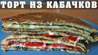 Закусочный кабачковый торт 🥒 самый вкусный торт из кабачков
