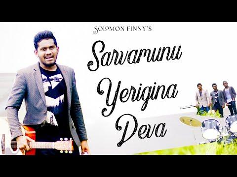 Latest New Telugu Christian Songs 2018 | solomon finny |sarvamunu yerigina deva - official Video