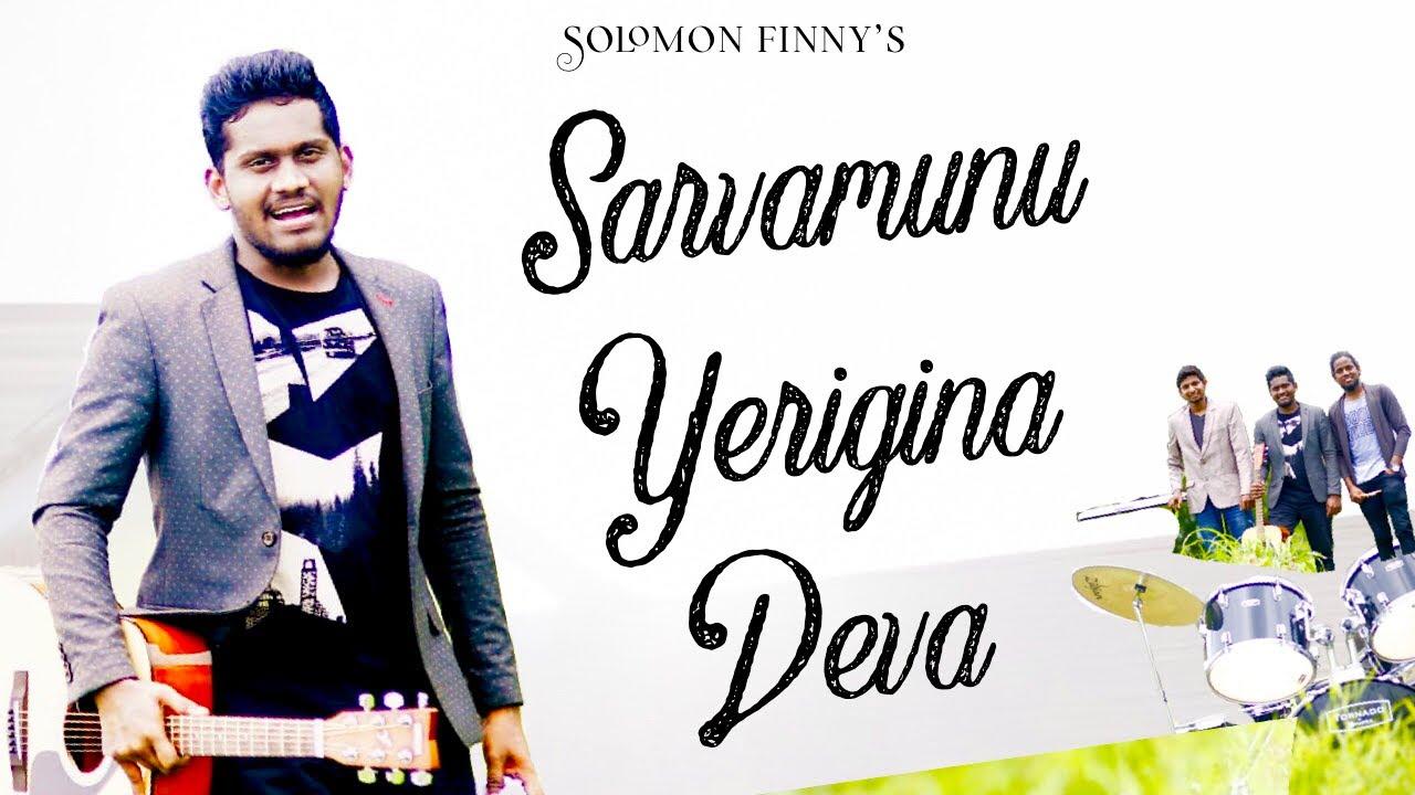 Latest New Telugu Christian Songs 2018 | solomon finny |  sarvamunu yerigina deva - official Video
