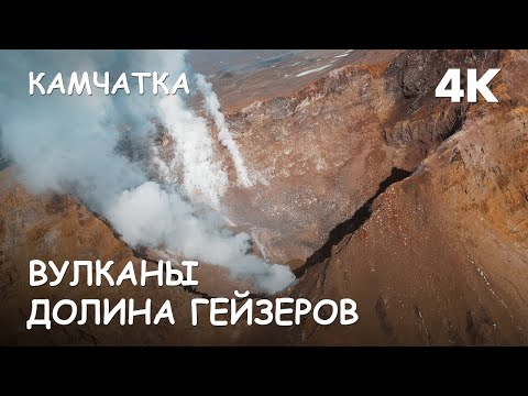 Мир Приключений -  Долина Гейзеров. Вулканы Камчатки. 4К. Valley Of Geysers. Volcanoes. Kamchatka