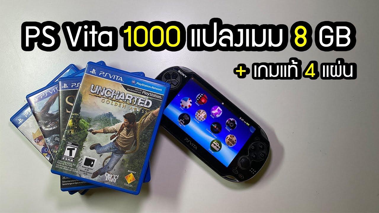 [ขาย]PS Vita 1000 แปลงเมม 8 GB + เกมแท้ 4 แผ่น !!! [JBOsXTech]