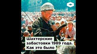 Шахтерские забастовки 1989 года. Как это было