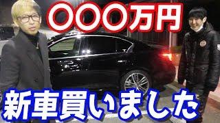 気になる値段はいくら?新しい車買ったのでお披露目します!!! thumbnail