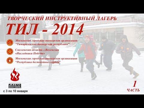 ТИЛ - 2014 часть 1