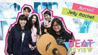 Jelly Rocket@Beat Review [รายการNews Beat ]