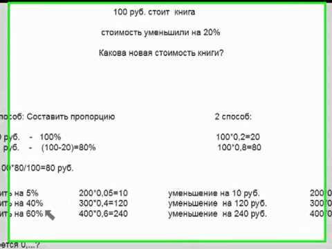 Задание В1 - уменьшение на определенный процент