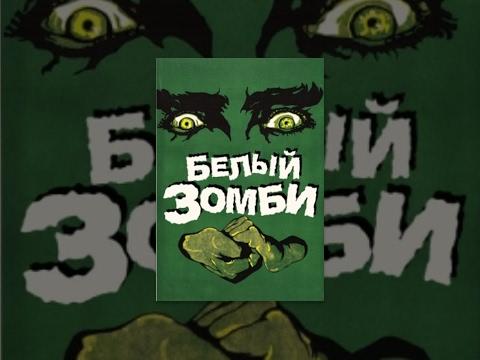 Белый зомби (1932) фильм
