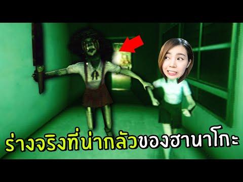 ร่างจริงที่น่ากลัวของฮานาโกะ #3 | HANAKO