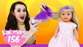Красим волосы куклы - Прическа Беби Бон Эмили. Видео для детей Как мама
