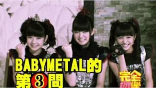 【完全櫻樂】本周來賓是演唱會超嗨上節目也超嗨的BABYMETAL!!前半製作單...