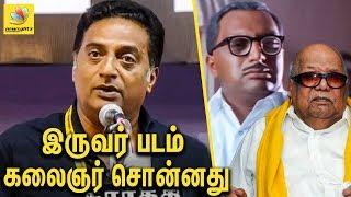 இருவர் படம் பற்றி கலைஞர் சொன்னது : Actor Prakash Raj About Kalaignar   Latest Speech