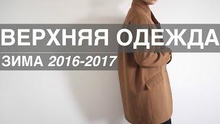 Моя коллекция зимней верхней одежды/2017 thumbnail