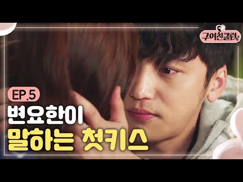 Ex-Girlfriends' Club Byun Yo-han's self-revealed my first kiss? Ex-Girlfriends' Club Ep5