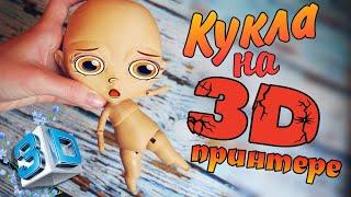 🛠 Новая кукла на 3д принтере 🔥  Кукла Блайз и ЛОЛ ОТДЫХАЮТ печать и сборка БЖД куклы