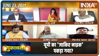 Muqabla: यूपी का 'जाकिर नाइक' पकड़ा गया? बड़ी बहस Ajay Kumar के साथ