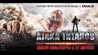 «Атака титанов. Фильм первый. Жестокий мир» — фильм в СИНЕМА ПАРК
