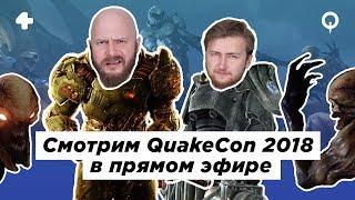 QuakeCon 2018: трансляция с переводом, комментариями, адом