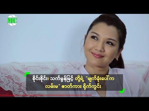Sai Sai & Thet Mon Myint @ Movie Making