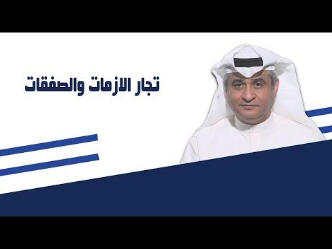 صورة سوداوية من تجار الأزمة للاقتصاد الكويتي