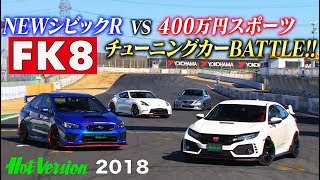 FK8 CIVIC Type R vs. 4 million yen tuning car battle