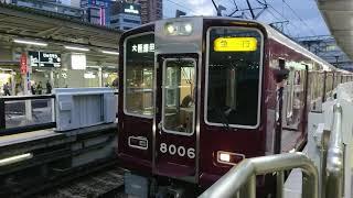 阪急電車 宝塚線 8000系 8006F 発車 十三駅 「20203(2-1)」