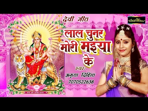 Lal Chunar Mori Maiya Ke - Amrita Dixit - New Devi Geet Song 2016 - Latest Bhojpuri Songs