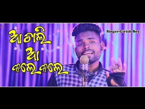 aa-chalia-kale-kale-||-girish-boy-||-latest-new-sambalpuri-folk-song-2019
