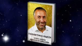 """Презентация книги ,,Гимнастика мысли Уроки жизни Илхама Исмайылова"""""""
