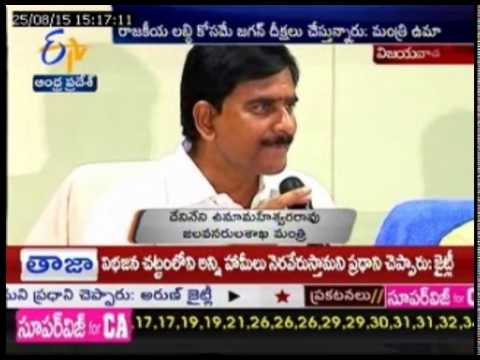 'Power Saving Methods Giving Good Results' Says Minister Uma Maheshwararao