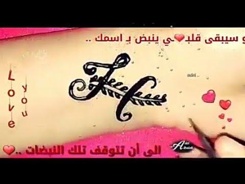 وشم حرف H حالات حرف H رسم على اليد نقش حنا لحرف H Youtube