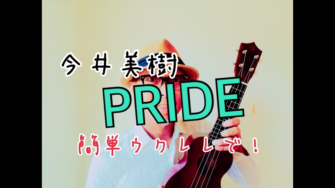 PRIDE  今井美樹・ウクレレ 【こちら旧バージョンです2020最新版あり概要欄まで】